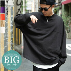 ビッグTシャツ メンズ レディース 無地 韓国 ファッション ビッグシルエット ロンT 長袖Tシャツ フットボール Tシャツ ロングTシャツ オーバーサイズ ロンティー カットソー ビックTシャツ ビックシルエット ホワイト ブラック 白 黒 improves