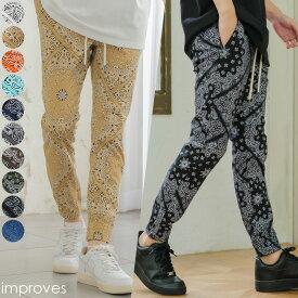 【送料無料】 ジョガーパンツ メンズ レディース リブパンツ イージーパンツ ボトムス ゴムウエスト ペイズリー バンダナ セットアップ 柄物 総柄 パープル ベージュ ホワイト レッド ブラック ストリート系 ストリートファッション improves
