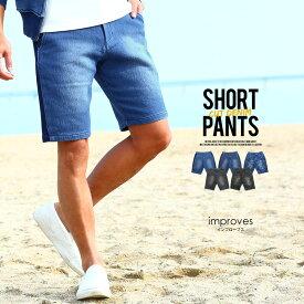 ハーフパンツ メンズ カットデニムショートパンツ スウェットデニム デニム デニムショーツ デニムパンツ スウェット ボトムス ハーフパンツ ストレッチ セットアップも カットデニム メンズ imp メンズファッション