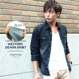 デニムシャツ メンズ 長袖&7分袖ウエスタンデニムシャツ トップス ストレッチシャツ デニム カジュアルシャツ メンズ メンズファッション