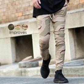 ジョガーパンツ メンズ レディース リブパンツ イージーパンツ ボトムス ゴムウエスト 迷彩柄 カモフラ柄 柄物 柄パンツ ストリート系 ストリートファッション improves