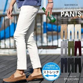 アンクルパンツ クロップドパンツ アンクル スキニー スキニーパンツ メンズ カラーパンツ チノパン アンクル丈 テーパードパンツ スリムパンツ 白パン メンズファッション