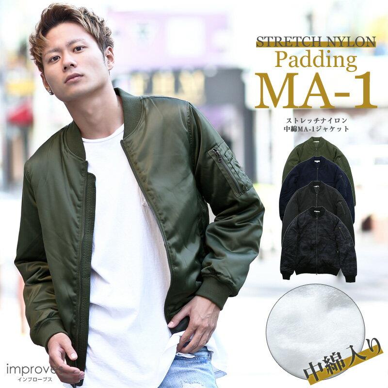 【送料無料】MA-1 メンズ ストレッチナイロン中綿MA-1ジャケット フライトジャケット エムエーワン ma1 2017 ミリタリージャケット ジャンパー ブルゾン ブラック カーキ 防寒着 大きいサイズ アウター メンズファッション インプローブス