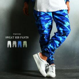 ジョガーパンツ メンズ 【R/O】カモ柄スウェットリブパンツ ボトムス ロングパンツ カモフラ 迷彩柄 セットアップも スウェットパンツ ジョガー メンズ メンズファッション