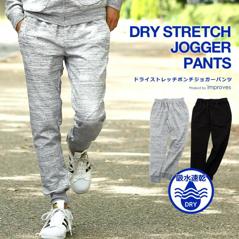 ジョガーパンツ メンズ ドライストレッチポンチジョガーパンツ ドライ 速乾 ストレッチ スウェット スウェットパンツ 無地 黒 メンズファッション カジュアル ボトムス improves インプローブス