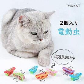 猫 おもちゃ 電動虫 ペットおもちゃ バッテリー ペット 運動不足 ストレス解消 猫じゃらし ネズミ 虫 玩具 猫用 無毒 安全 料無料 2個入り