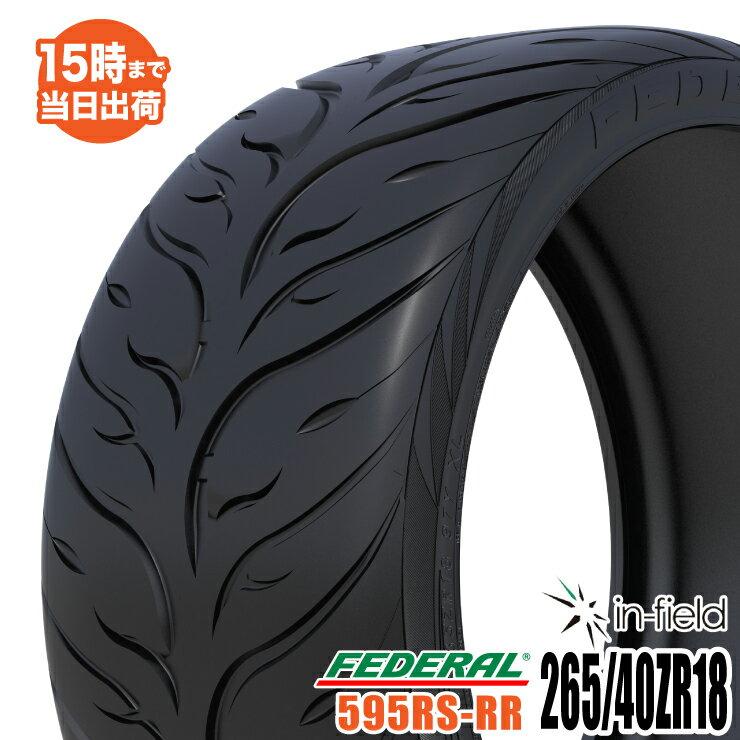 595RS-RR 265/40ZR18 101W XL FEDERAL フェデラル ハイグリップ・スポーツ系タイヤ【あす楽対応】【RCP】