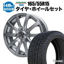 5セット限定!【2017年製】ICEO 165/55R15 75Q スタッドレスタイヤ ホイールセット 4本セット FEDERAL フェデラル ZACK JP110 日本向け最新スタッドレスタイヤ