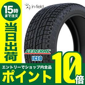 楽天市場 スタッドレスタイヤ タイヤブランドフェデラル タイヤ