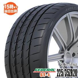 EVOLUZION ST-1 225/35ZR20 90Y XL FEDERAL フェデラル 激安スポーツ系タイヤ【あす楽対応】【RCP】