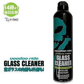 voodoo ride ブードゥーライド GLASS CLEANER ガラスクリーナー【あす楽対応】【RCP】