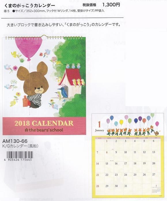 ゆうメール送料無料!2018年くまのがっこうカレンダー/風船(AM130-66)