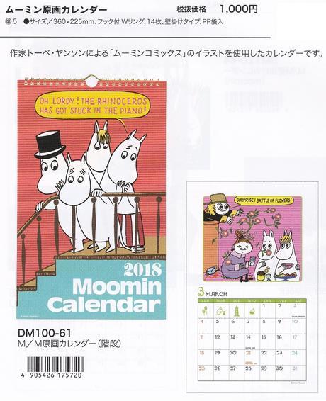 ゆうメール便送料込 2018年ムーミン原画カレンダー/階段(DM100-61)