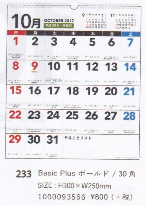 ゆうメール送料無料!2018年壁掛け30角カレンダー/233.Basic Plus/ボールド(1000093566)