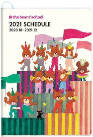 ★メール便送料無料!くまのがっこう/2021年B6マンスリー&ガントチャート手帳(KD-4I)/スケジュール帳/2020年10月始まり/スクエア