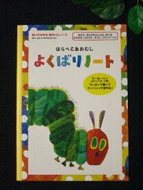 はらぺこあおむし/よくばりノート/あおむし(N085-05)(mail 150)