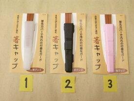 箸袋用箸キャップ/1.白/2.黒/3.ピンク/4.ベージュ/5.グリーン/6.ブルー/my箸グッズ(mail 150)