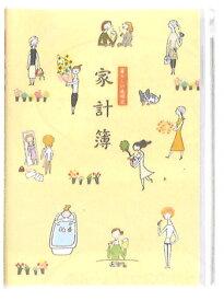 A5暮らしの歳時記家計簿/クリーム(D100-67)(mail 150)