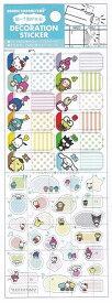 デコレーションステッカー/サンリオC(キャラクターズ)(S8579571)/カレンダー/スケジュール帳/手帳(mail 150)