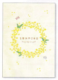3年育児日記/ミモザ(D360-01)(mail 340)