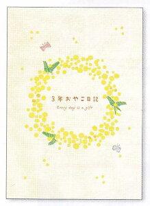 3年育児日記/ミモザ(D360-01)(mail 510)