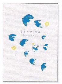3年育児日記/トリ(D360-02)(mail 340)