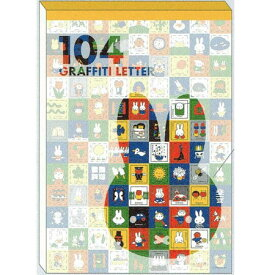 ミッフィー/104グラフィティレター(A17B104LW)/レターパッド(mail 150)