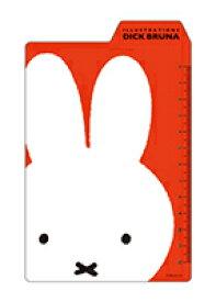 ★ミッフィー/ミニ下敷き[A6](BS20-21)/レッド(mail 180)