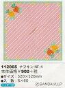 ルルロロ/ナフキン(NF-4)(112065)/ランチクロス(mail 150)