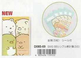 すみっコぐらし/B5シンプル家計簿/SG(D085-69)(mail 150)