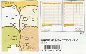 すみっコぐらし/キャッシュブック/SG(AD050-09)★(mail 120)
