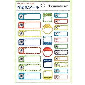 コンバース/なまえシール/ロゴ(M022-82)/(mail 120)