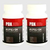 ポリアミンDX(1番人気2個セット)(大豆抽出物配合)(業界TOPクラスの配合量)