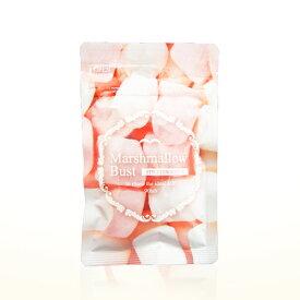 MarshmallowBust(マシュマロバスト) 単品 バストサプリ 育乳 バストアップ 巨乳 サプリ α‐GPC ザクロ