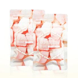 MarshmallowBust(マシュマロバスト) お得な2本セット バストサプリ 育乳 バストアップ 巨乳 サプリ α‐GPC ザクロ 送料無料