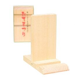 お札立て 御札立 神棚 たてまつり 御札立て 木製 インテリア コンパクト ネコポス