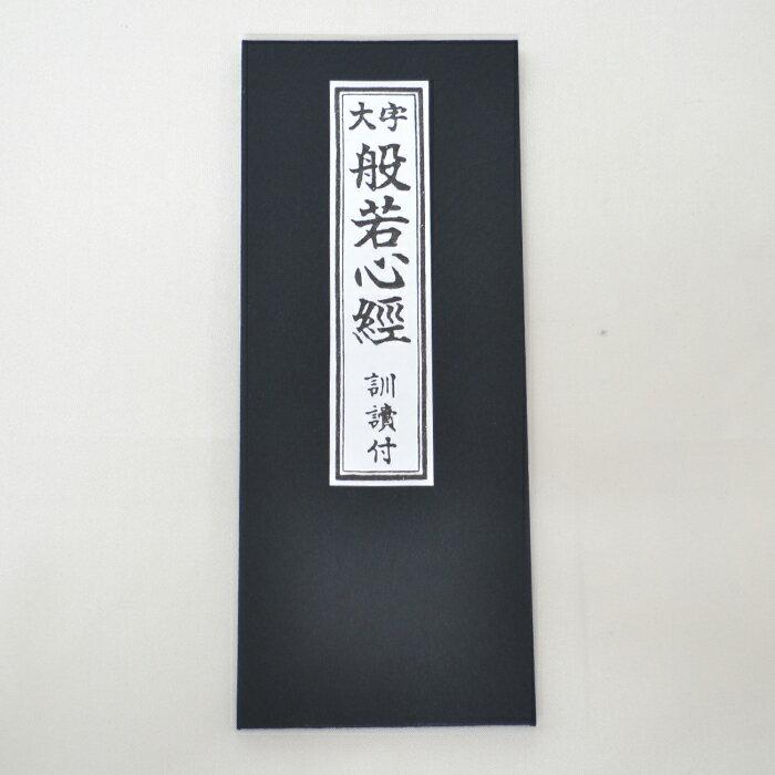 経本 般若心経 仏具 お経 ネコポス 送料無料