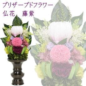 仏花 プリザーブドフラワー 静華 (和華) 藤紫 枯れない仏花 ギフト プレゼント お花 御供花 お祝い お供え 贈答用 ブリザード フラワー 喪中見舞い