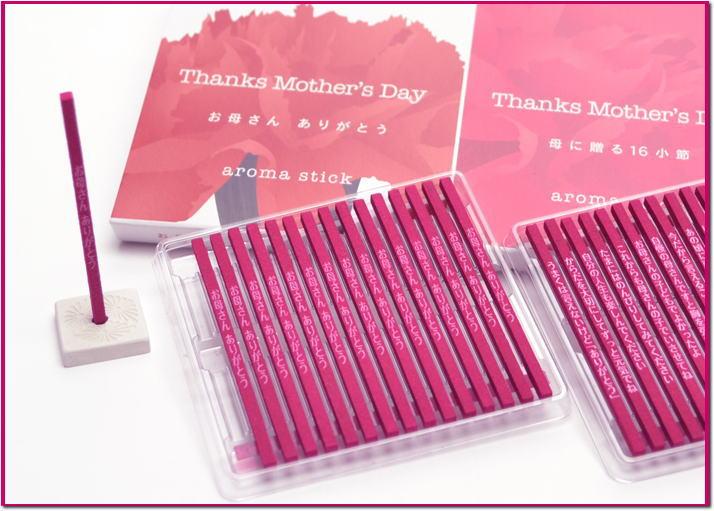 母の日 Aroma香立てセット ネコポス 送料無料 お母さんありがとう アロマスティック お香 母の日ギフト ギフト プレゼントプレゼント ローズの香り 贈り物 おくりもの 母の日プレゼント