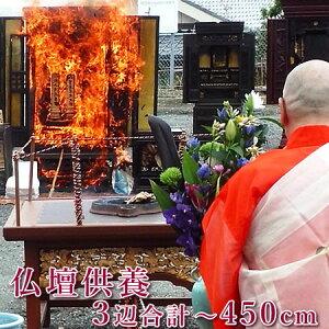 仏壇処分 供養 送料無料 お仏壇合計サイズ450cm以下(奥行か×横×高さの合計)