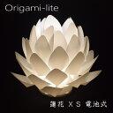 盆提灯 送料無料 カメヤマ ライトシリーズ origami-lite オリガミライト 蓮花 XS 電池式 LED 照明