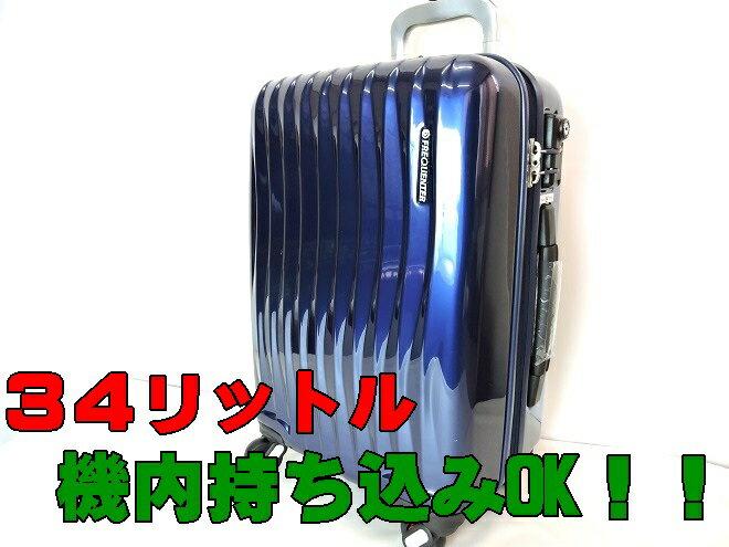 フリクエンター スーツケース/【この商品で使える10%OFFクーポン】【即日発送】フリクエンター ウエーブ/超静音ケース/機内持ち込み/【No.1-622】【ネイビー】【4輪】【全6色】