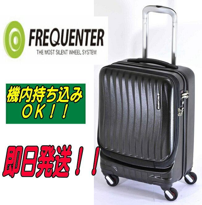 フリクエンター スーツケース/【この商品で使える10%OFFクーポン】【即日発送】フリクエンタークラム/超静音ケース/機内持ち込み/【No.1-210】【ブラック】【4輪】【ダブルファスナー】