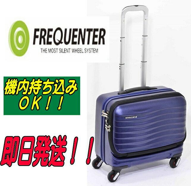 フリクエンター スーツケース/【この商品で使える10%OFFクーポン】【即日発送】フリクエンタークラム/超静音ケース/機内持ち込み/【No.1-211】【ネイビー】【4輪】【ダブルファスナー】