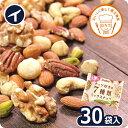 【7種類 ミックスナッツ 22g×30袋】無塩 小袋 小分け ロカボ 素煎り 素焼き 無添加 食塩 不使用 ななつ ロカボナッツ…