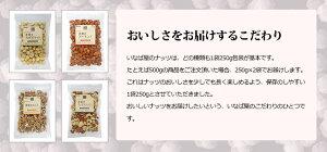 ミックスナッツ1kg素焼きナッツ木の実ローストおつまみ【アーモンド・カシューナッツ・マカダミアナッツ・クルミ】
