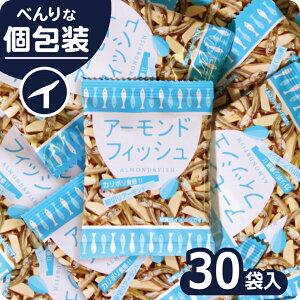 【アーモンドフィッシュ 6g×30袋】小魚アーモンド アーモンド小魚 小袋 個包装 小分け 国産 フィッシュ 味付 小魚 ごまいりこ ナッツ 素焼き 素煎り ロースト アーモンド ミックス 健康 ヘル