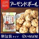 アーモンドボール 豆菓子 工場直送 小分け 小袋 アーモンド菓子【送料無料】