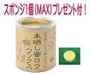 【スポンジ1個プレセント(MAX)/※送料無料】未晒し蜜ロウワックス 1リットル缶【蜜ろうワックス/蜜蝋ワックス】(…