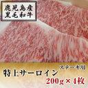 国産黒毛和牛  特上サーロイン ステーキ用 200g x4枚【鹿児島】【薩摩】【ブロック】【黒毛和牛】【霜降り】【ス…